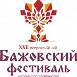 XXII Всероссийский Бажовский фестиваль народного творчества