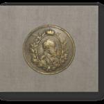 Награда 1887 г. была вручена Баланину за участие в Сельскохозяйственной выставке